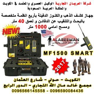 احدث جهاز للكشف عن الكنوز الدفينة | MF 1500 SMART 2017