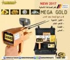 اجهزة كشف الذهب والمعادن الجهاز المطور 2017 جهاز Mega Gold