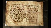 مخطوطات اسلاميه وتحف اثار