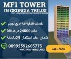 ادفع مقدم 24000 درهم ووقع عقد شقتك الفندقية الاستثمارية بجورجيا