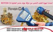 ROVER C4_OKM جهاز كشف الفراغات والذهب الخام