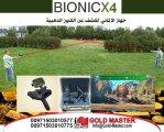 الكاشف عن الذهب والكنوز بايونك BIONC X 4