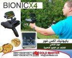 كاشف الذهب بايونك اكس فور BIONC X4