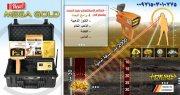 جهاز كشف المعادن والذهب فى قطر 2018  جهاز ميجا جولد الالمانى MEGA GOLD