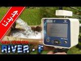 جهاز كشف المياه والابار ريفر اف | RIVER F  فى قطر