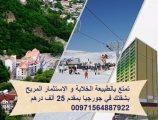 إمتلك شقة فندقية بجورجيا بمقدم 25 ألف درهم (عدد الشقق محدود جدا)
