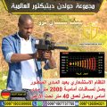 جهاز كشف الذهب والكهوف ميجا سكان برو في قطر