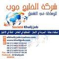 شركة الخليج جوب  لتوفير العماله المغربيه لدول الخليج العربي