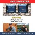 جهاز كشف الذهب الخام فى  قطر  جي بي أكس GPX   جهاز كشف الذهب