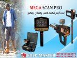 MEGA SCAN PRO 2018 جهاز كشف الذهب والكنوز