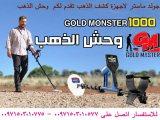 جهاز وحش الذهب | اجهزة كشف الذهب الخام | gold monster 1000 | minelab gold moster