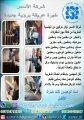 شركة الأسمر توفر معلمين المنيوم من الجنسية المغربية و التونسية لدول الخليج