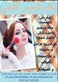 مكتب الجسور الشامي يوفر مصففات شعر و خبيرات تجميل