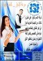 شركة الأسمر توفر  نادلات من الجنسية المغربية و التونسية