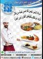 متوفر طباخين من الجنسية المغربية و التونسية