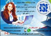 شركة الأسمر توفر سكريتيرات من المغرب