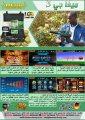 اسطورة اجهزة التنقيب | ميجا جي 3