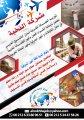 شركة النخبة المغربية يتوفر لدينا من المغرب معلمين ديكور جبص محترفين