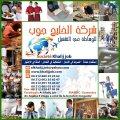 شركة الخليج جوب توفر معلمين عصائر من الجنسية المغربية