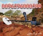 اكتشاف الفضة جهاز gpz7000