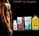 منتج يقوى ومنشط للدورة الدمويه وبناء عضلات الجسم
