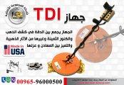 اجهزة كشف المعادن TDI