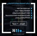 مصر - المنوفيه