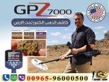 كاشف الذهب والكنوز جهاز gpz7000