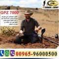 اكتشاف الذهب والمعادن مع جهاز gpz7000 امريكى