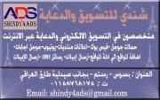 شندي للتسويق والدعاية (shindy 4 ads)