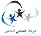 هل تبحث عن يد عاملة مغربية من المغرب في جميع التخصصات؟