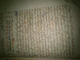 مخطوط قديم اسمه الجامع