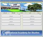برنامج الجامع للإدارة المدرسية