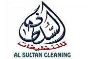 شركة السلطان للتنظيفات