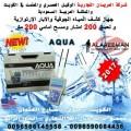 جهاز كشف المياه الجوفية والابار الارتوازية | AQUA 2017